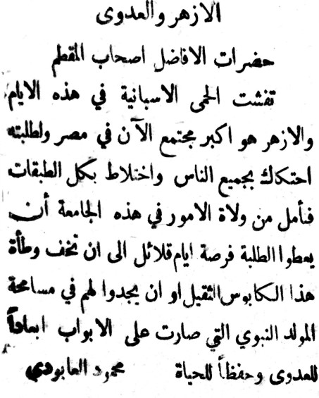 Al-Muqattam, December 3, 1918.